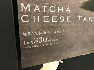 焼きたてチーズタルトのアレルギー表示ポスター