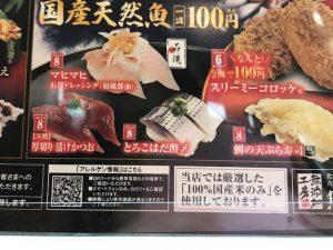 くら寿司アレルギー情報QRコード