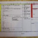学校生活管理指導表
