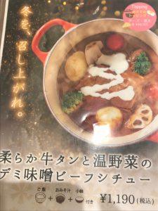 茶鍋季節メニュー
