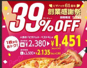 ピザハット39%オフ