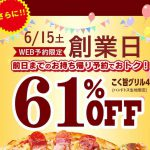 pizzahut61%off