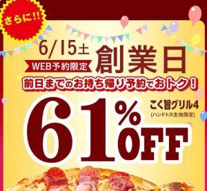 ピザハット61%オフ