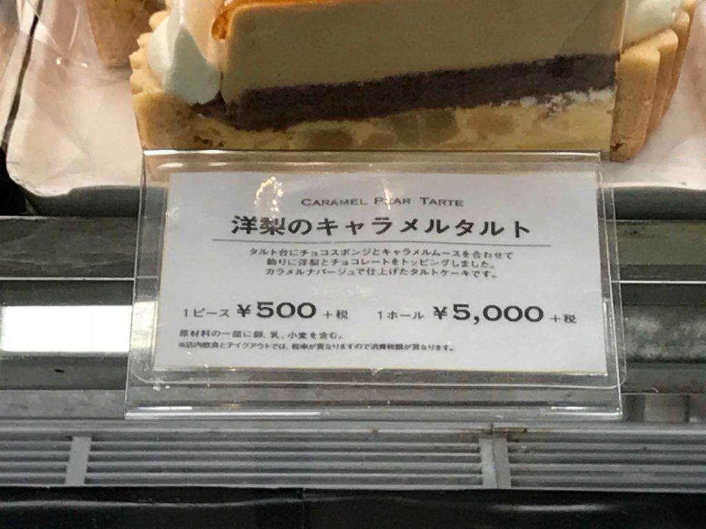 イタリアントマトケーキアレルギー表示