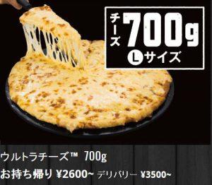 ドミノピザ_ウルトラチーズ700グラムL