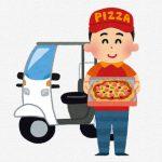 ピザ配達のイラスト